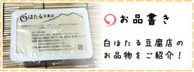 白ほたる豆腐店のお品物をご紹介!