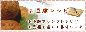 お豆腐レシピ