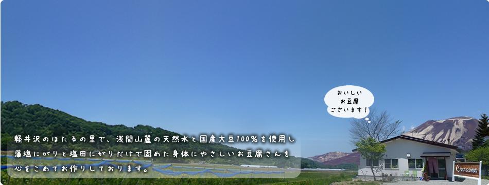 軽井沢高原豆腐 白ほたる豆腐店 からだに優しいおとうふ